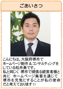 堺市のホームページ制作は松井勇にお任せ下さい。