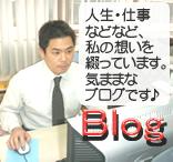 ホームページ、ネット集客。松井勇のブログ